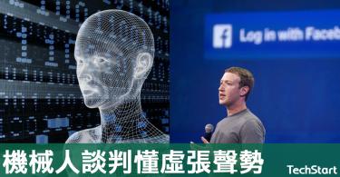 【機器學習】FB讓機械人學習協商技巧,期間發現機械人懂虛張聲勢策略