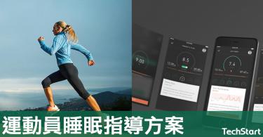 【睡眠充足】初創公司為運動員設計睡眠指導方案,提供作息建議及配套