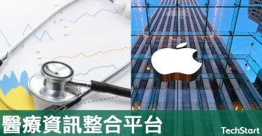 【健康科技】蘋果有意發展醫療資訊平台,讓用家整合個人醫療資料