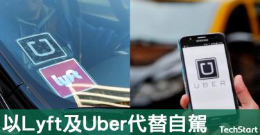 【叫車更方便】部份美國人以Lyft及Uber服務代替自駕,或成未來新趨勢