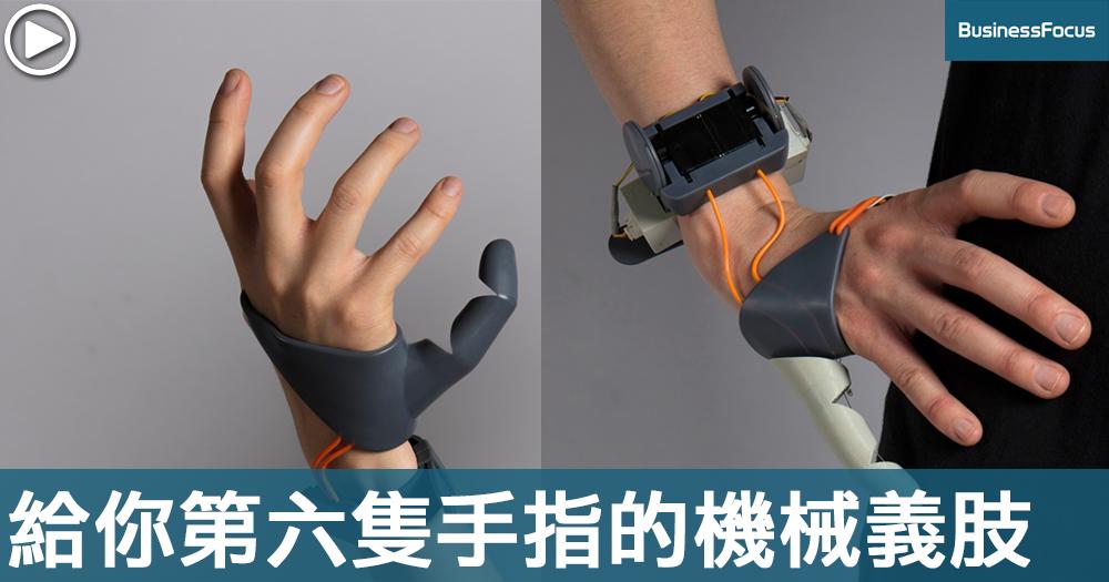 【人人都用得】英學生設計3D打印「第6隻手指」,賦予用家額外活動能力