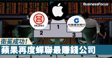 【衛冕成功】2017年《財富》500強出爐,蘋果蟬聯最高利潤公司