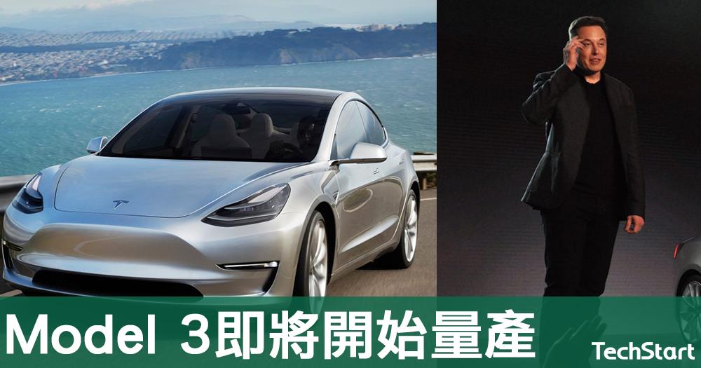 【量產電動汽車】Tesla即將發表Model 3,料週五開始量產