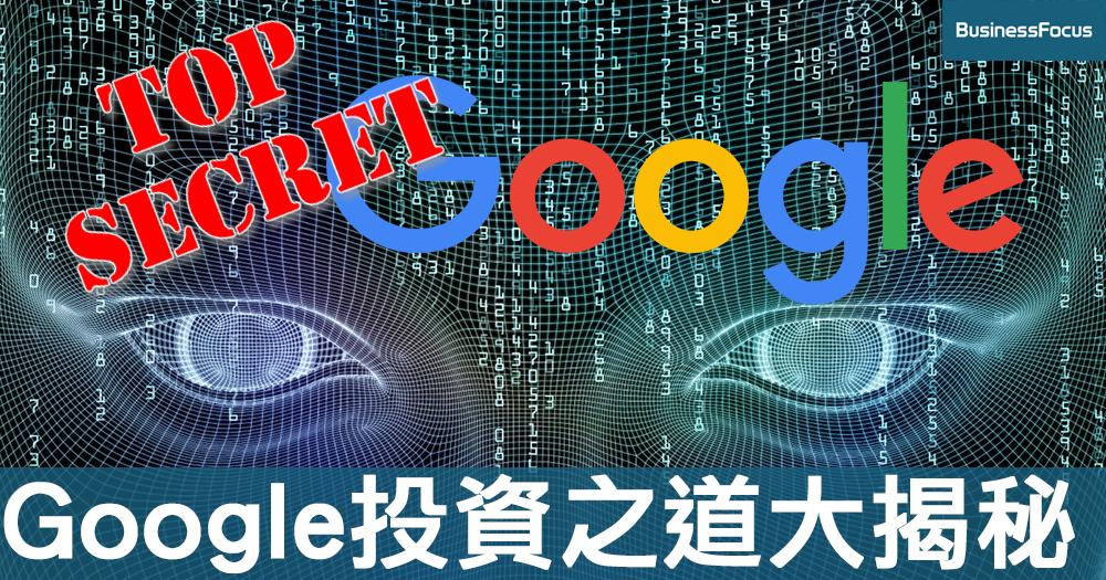 【向高手取經】投下巨資入股AI市場,Google控盤之道大揭秘