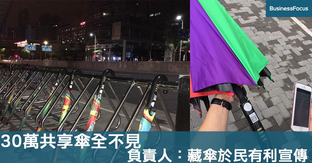 【商機無窮?】30萬把共享傘全不見,負責人:藏傘於民有宣傳之用