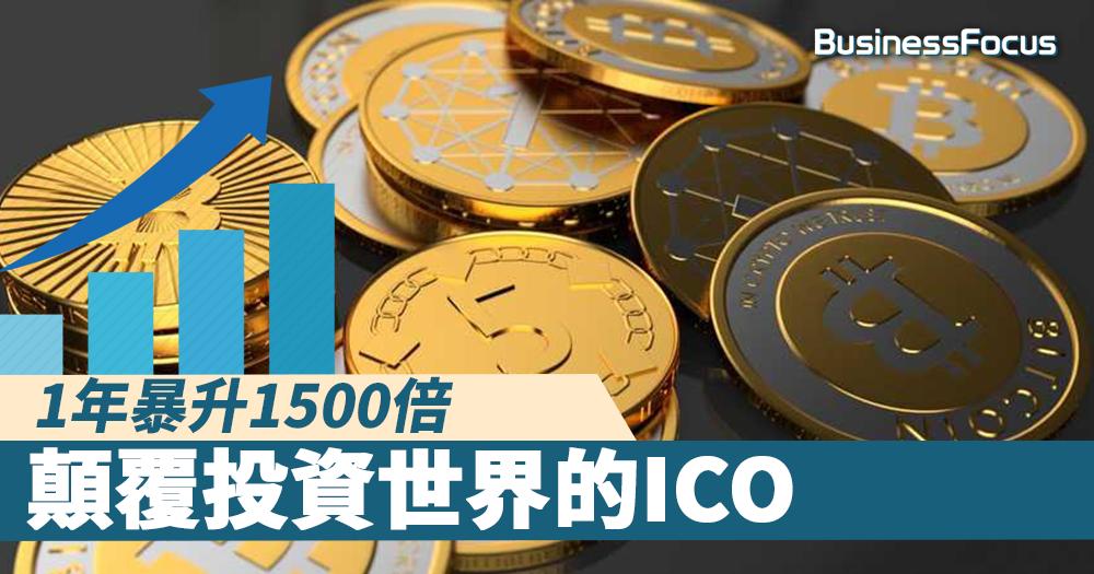 【虛擬眾籌】和IPO看齊?顛覆虛擬貨幣的新投資潮流 — ICO