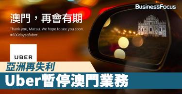 【節節敗退】Uber宣佈暫停澳門服務,香港料不受影響