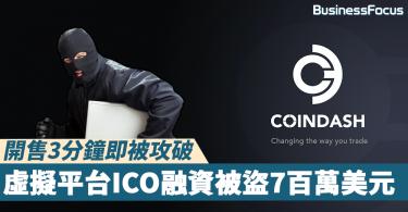 【虛擬貨幣】交易平台展開ICO融資,開售3分鐘迅被黑客盜取7百萬美元以太幣