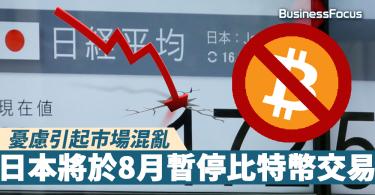 【未雨綢繆】憂交易系統出問題,日本將於8月1日起暫停交易比特幣