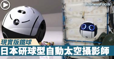 【現實版鐵球】日本研發機械球型太空攝影師,隨時拍攝國際太空站狀況