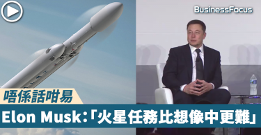 【出師火星】Elon Musk公開承認:「 載人火星任務,比我們想像中更難!」