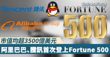 【世界新500強】市值均超3500億美元,阿里巴巴、騰訊首登Fortune 500財富榜