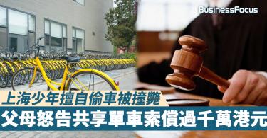 【共享意外】上海男童偷共享單車撞車亡,父母索償878萬人民幣