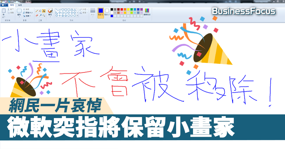 【童年回憶長存】網民齊聲慨嘆哀悼,微軟立場軟化將保留小畫家