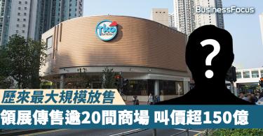 【大筆脫手】領展傳將出售逾20間商場,估價至少過150億港元