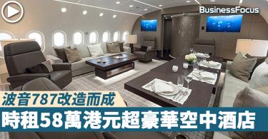 【帝王之旅】時租58萬港元,波音787改造超豪華5星級空中酒店