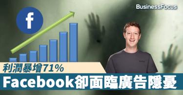 【有喜有悲】Facebook第二季利潤暴升71%,卻面臨廣告隱憂