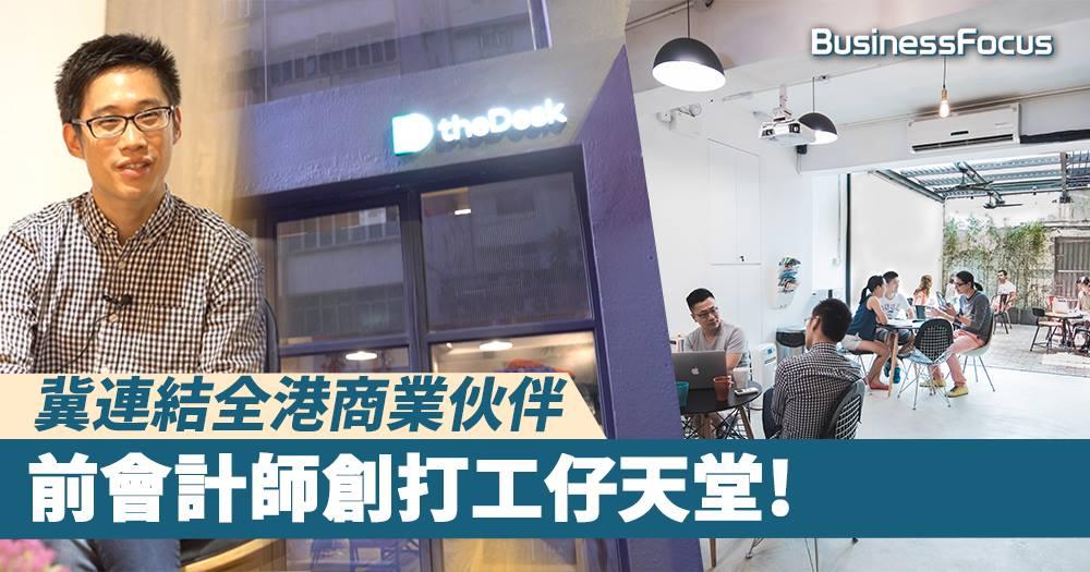 【棄高薪厚職】前會計師創Cafe式共享辦公室,冀連結全港商業伙伴