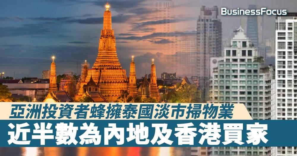 【房地產新市場】亞洲投資者蜂擁泰國淡市掃物業,近半數為內地及香港買家