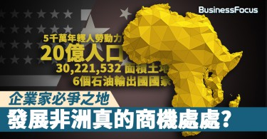【遍地黃金】未來坐擁20億人口,藏無窮商機,非洲或有望成下一個中國?