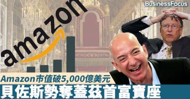 【市值狂飆】Amazon市值升穿5,000億美元,CEO貝佐斯問鼎蓋茲首富寶座