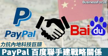 【巨頭合作】百度伙PayPal建戰略夥伴關係,力抗內地科技大企