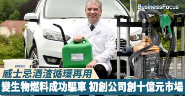 【再生能源】初創公司用威士忌酒渣製燃料成功驅車,盼開拓過逾十億元商機