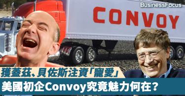 【萬千寵愛】兩大富豪蓋茲、貝佐斯先後入股注資,美初企Convoy魅力何在?