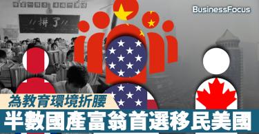 【海外愛國?】胡潤:半數受訪內地富豪欲移民首選美國,教育及環境成主因
