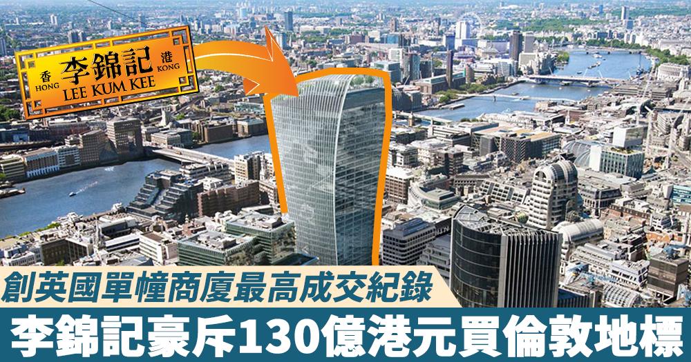 【重磅收購】李錦記豪斥130億港元,破天價購倫敦地標「對講機」大樓