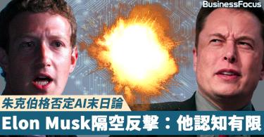 【隔空駁火】朱克伯格否定「AI末日論」,Elon Musk:他認知相當有限