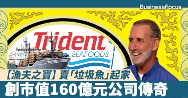 【人棄我取】靠賣「垃圾魚」起家,美傳奇漁夫變出市值160億元公司