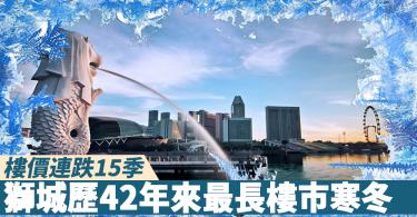 【樓價寒冬】新加坡樓價連跌15季,當地42年來最長跌市