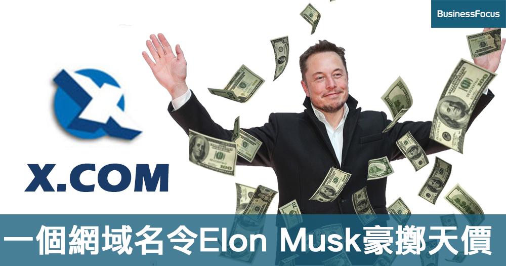 【千金難買心頭好】Elon Musk豪擲天價,只為買回一個網域名