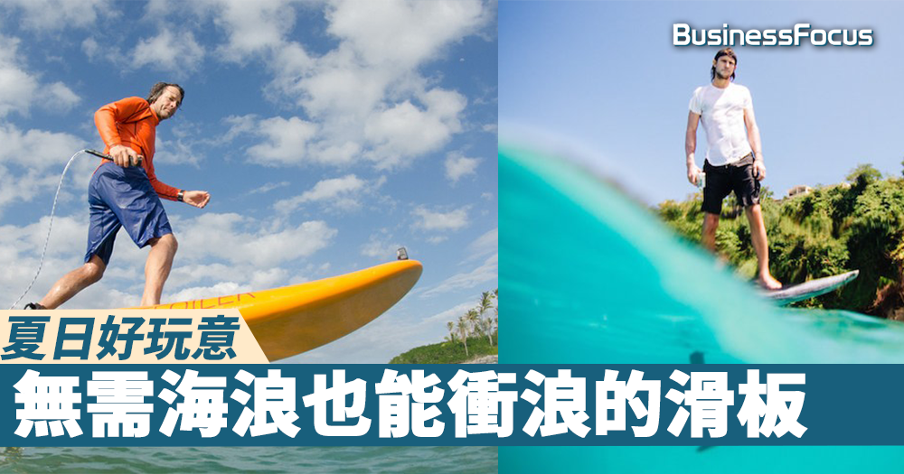 【夏日好玩意】不需海浪也可衝浪,更可自動升起水面的電動滑浪板