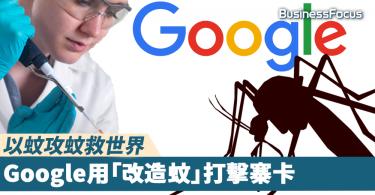 【以蚊攻蚊】打擊寨卡病毒,Google出招放2,000萬隻「改造蚊」救世