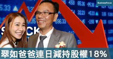 【翠如BB股】翠如爸爸連日減持股權18%,聯旺市值降至6.36億