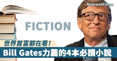 【書中自有黃金屋】世界首富都在看!Bill Gates力薦的4本必讀小說