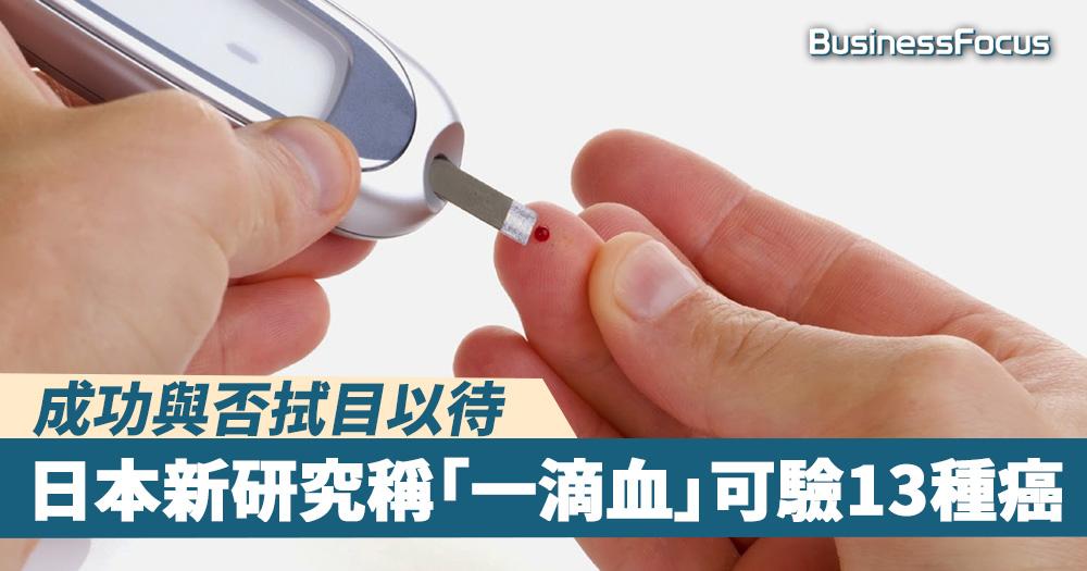 【一血驗癌】日本新研究稱「一滴血」可驗13種癌,成功與否拭目以待