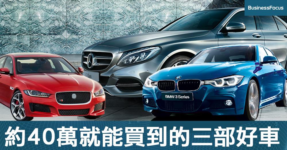 【車主手冊】約40萬港元,你可以買到的3部好座駕