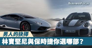 【選擇困難】在林寶堅尼Huracán與保時捷911 GT2 RS之間,你選哪部?