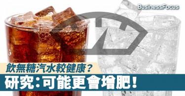 【無糖迷思】飲無糖汽水較健康?研究:可能更會增肥!
