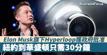 【高速運輸】Elon Musk旗下Hyperloop獲政府批准,紐約到華盛頓只需30分鐘