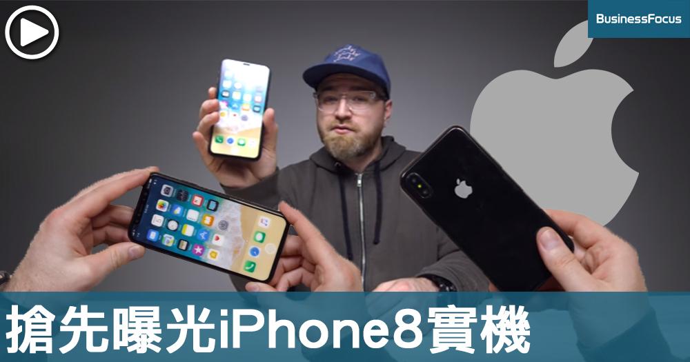【iPhone8實機】YouTuber搶先曝光iPhone8實體機,取消Home鍵螢幕更大