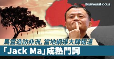 【馬雲時代】馬雲造訪非洲,當地傳媒大肆報道 ,「Jack Ma」成熱門詞