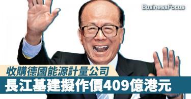 【李氏王國】長江基建擬作價409億港元,收購德國能源計量公司