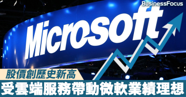 【業績亮麗】雲端服務帶動,微軟業績好股價創新高