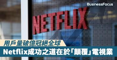 【股價創新高】用戶量破億冠絕全球,Netflix成功之道在於「顛覆」電視業