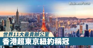【寸土是金】世界11大最貴辦公室,香港超東京紐約稱冠