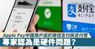 【蘋果 v.s. 中國】Apple Pay中國用戶低於微信支付與支付寶,專家認為是硬件問題?